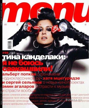 """Тина Канделаки в журнале """"MENU"""" (сентябрь 2008)"""