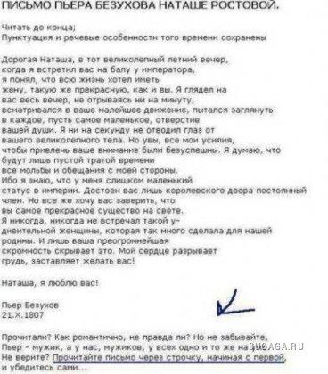 Письмо Пьера