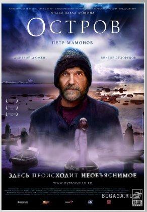 Остров (2006) Фильм Павла Лунгина