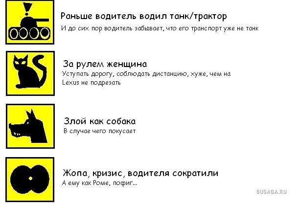 знаки приколы: