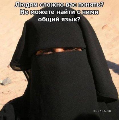 Пособие по общению для арабской девушки