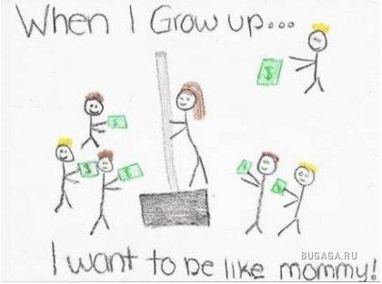 Кем я хочу быть, когда вырасту