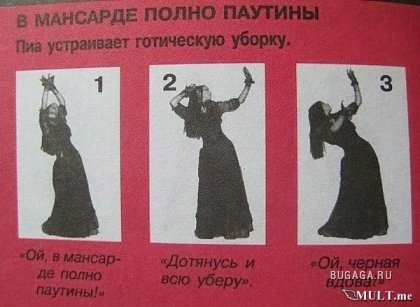 Танцы готов (инструкция)