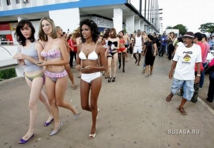 День нижнего белья в Бразилии