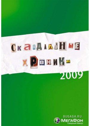 """Мегафон выпустил календарь: """"Скандальные хроники"""""""