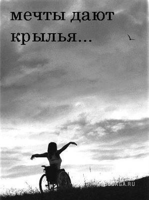 Всё начинается с мечты...