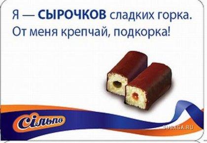 """Реклама в украинском маркете """"Сiльпо"""""""