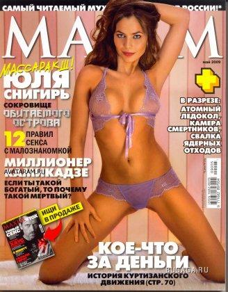 Юля Снигирь в фотосессии для журнала Maxim (май 2009)