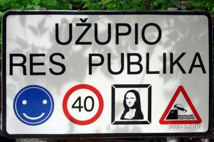 Ужупис - Республика Счастья!