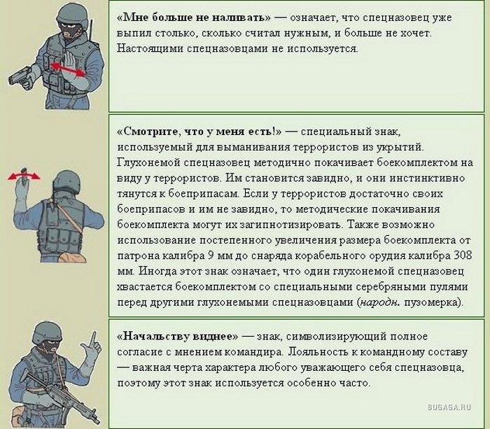 данной статье жесты спецназа и их значение картинки лечить данную