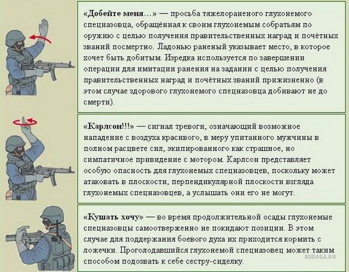 нравится женщинам жесты спецназа и их значение картинки развороты выкладывать