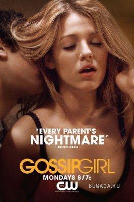 Сплетница (Gossip girl)