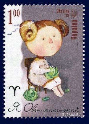 Зодиаки-марки