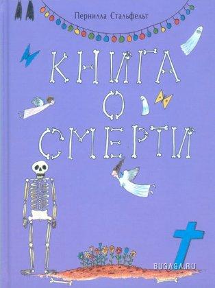 Детская книжка о смерти