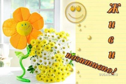 С добрым, позитивным утром!!!