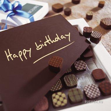 С днем рождения!)))