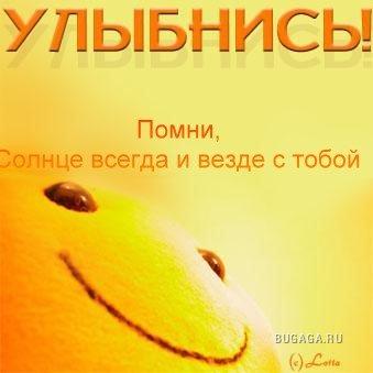 Лови позитив :)