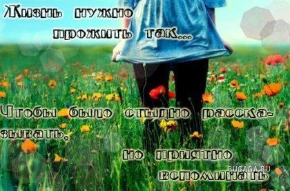 Цитаты, над которыми следует задуматься ;)