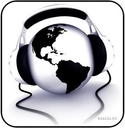 Музыка-это жизнь.