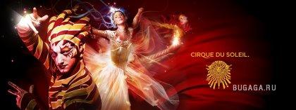 Цирк солнца