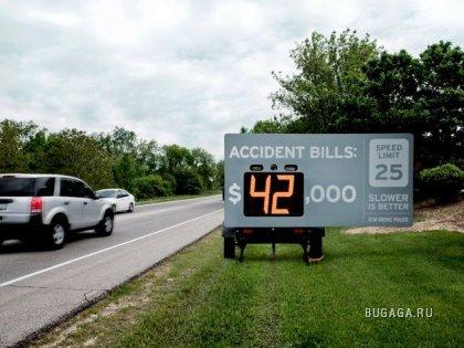 Метод борьбы с превышением скорости