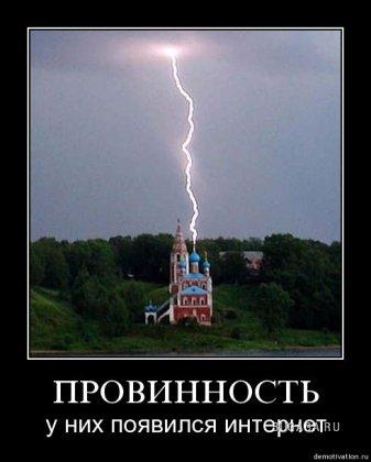 Интернет от провайдера)))