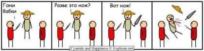 Чёрный юмор в комиксах