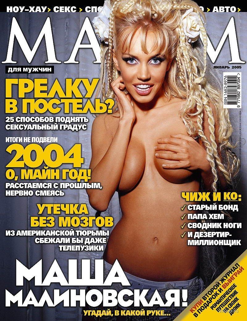 Эротические фото журналы 23 фотография