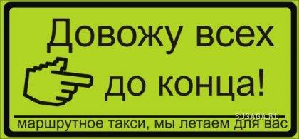 Таблички для маршруток