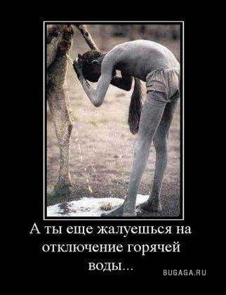 Юмор - Страница 2 1252824840_671412_a-tyi-esche-zhalueshsya-na-otklyuchenie
