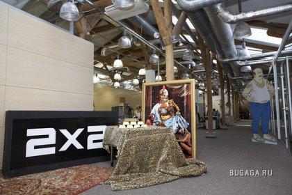 Офис телеканала 2x2
