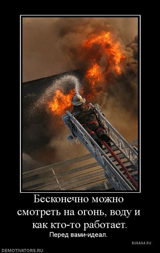 пожарная охрана демотиватор
