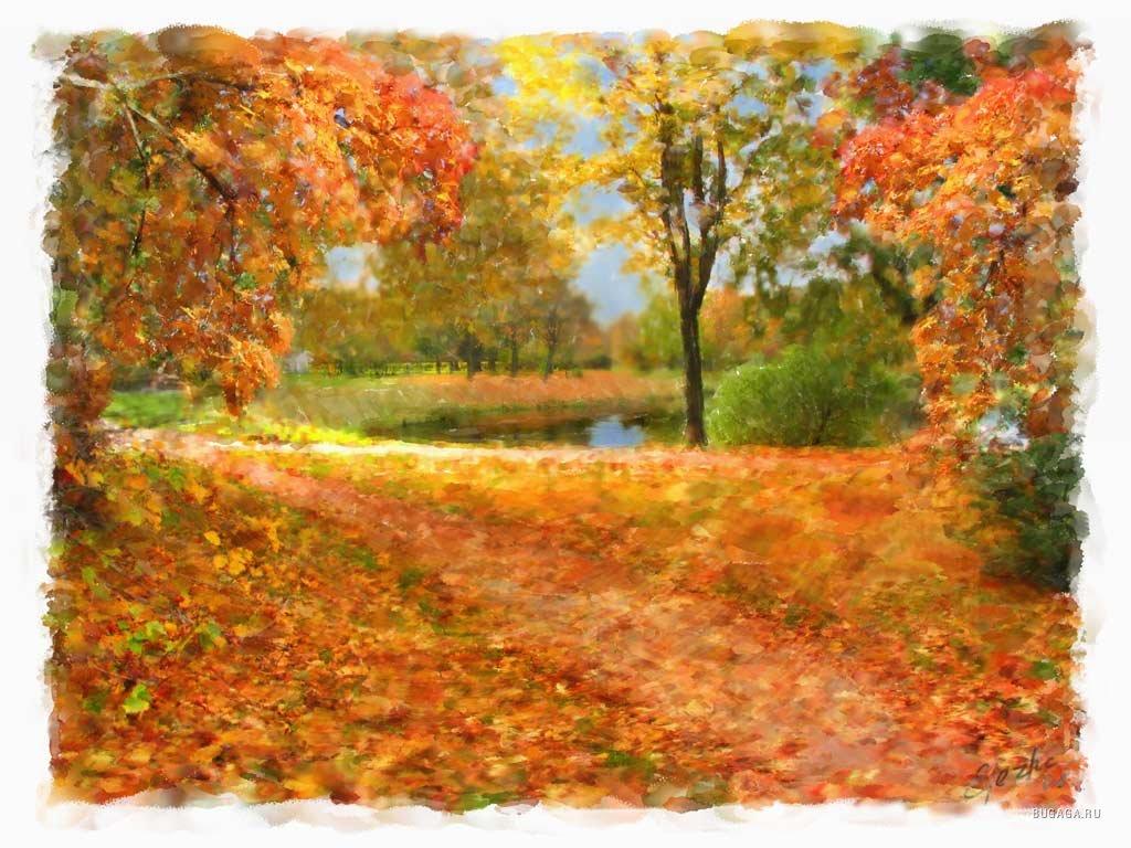 Золотая осень 2