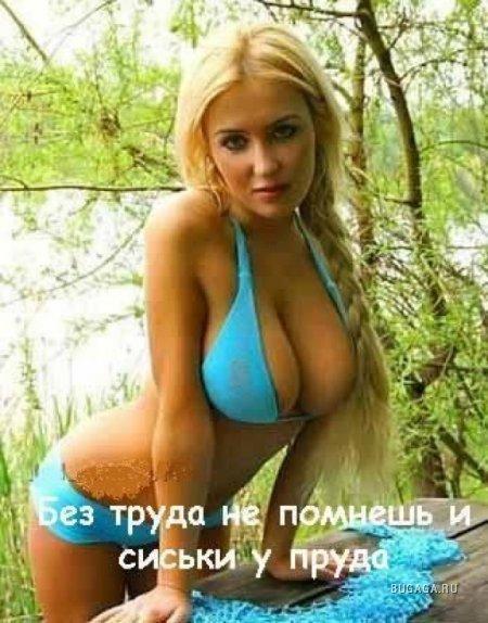 мисс огромная грудь фото