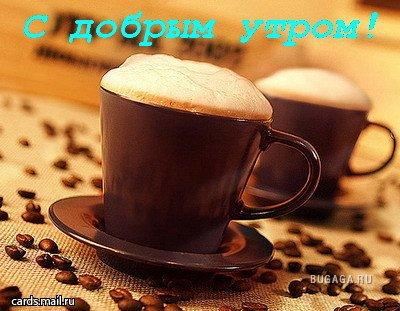 С Добрым Утром,страна!!!