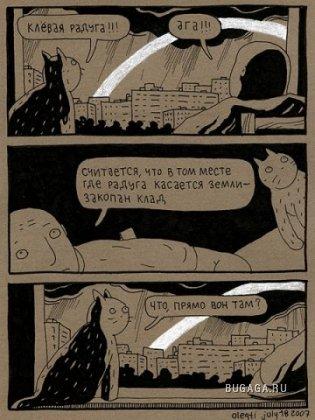 Человек и Кот. Диалоги о повседневном.