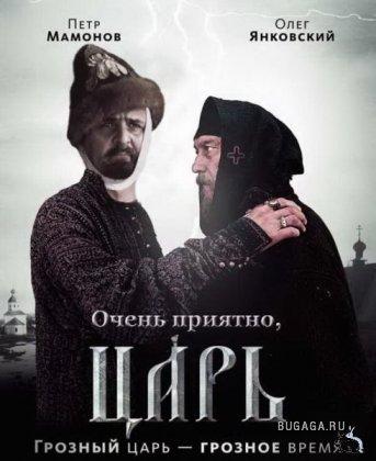 """Фотожаба на фильм """"Царь"""""""