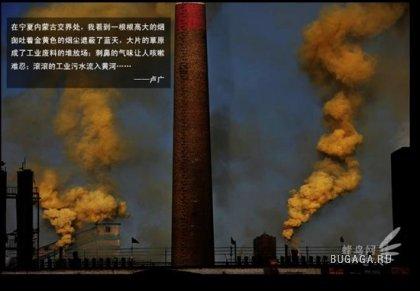 Обратная сторона экономического подъема Китая