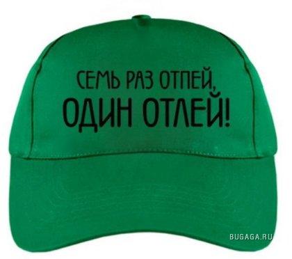 Разные надписи на кепках