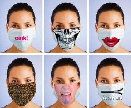 Дизайнерские маски от свиного гриппа