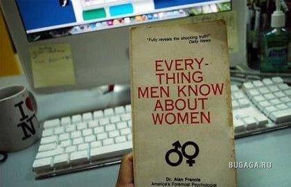 Бестселлер: мужской сборник знаний о женщинах