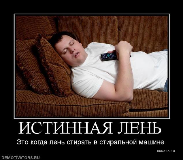 http://www.bugaga.ru/uploads/posts/2010-01/1263675226_297298_istinnaya-len.jpg