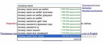 Прикольные запросы в Яндексе и Гугле