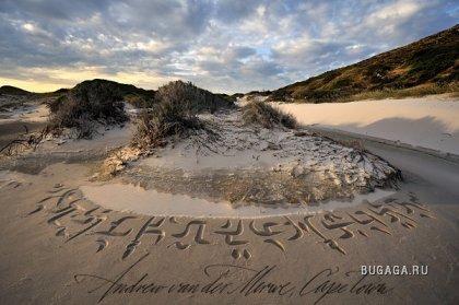 Послания на песке. Работы каллиграфа Andrew van der Merwe