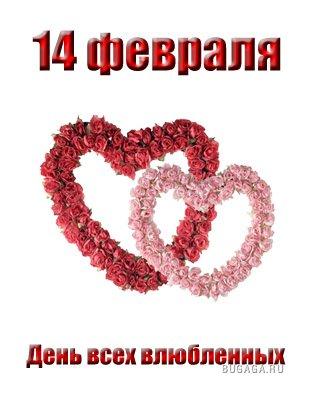 День влюбленных (32 шт)