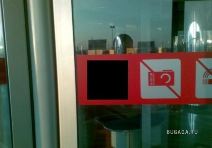 Прикольный запрещающий знак
