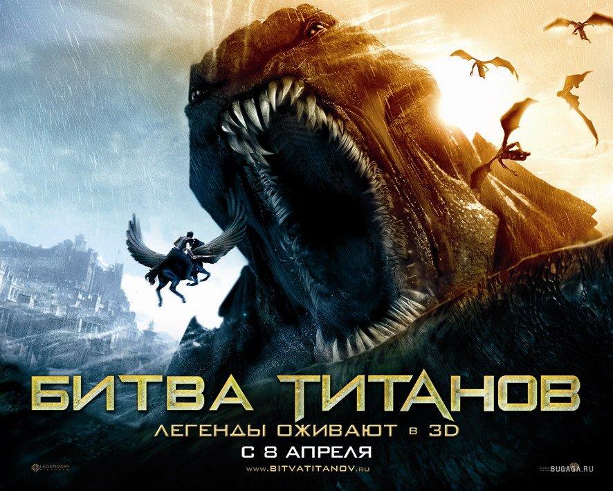 «Битва Титанов 2 Смотреть» / 2007