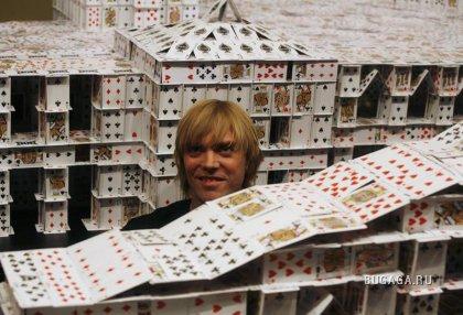 Самый большой карточный дом