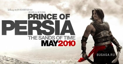 ����� ������: ����� ������� (Prince of Persia: The Sands of Time)