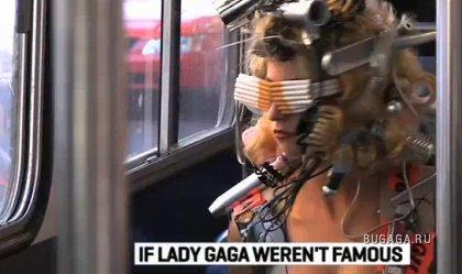 Если бы Lady Gaga не была знаменитой..